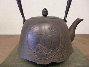 鉄瓶 鶴首型雨蛙紋鉄瓶 1.0L