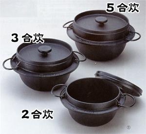 ごはん鍋2合炊