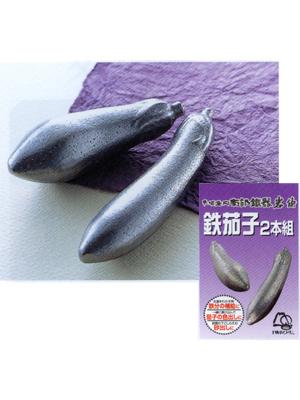 鉄茄子(2本組)